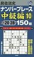 段位認定 ナンバープレース 中級編 150題 (10)