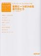 ピアノ・ピース・コレクション 世界に一つだけの花/ありがとう(ピアノ弾き語り) (50)