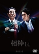 相棒 season14 DVD-BOX I
