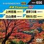 音多ステーションW(演歌)~上州恋風~(4曲入)