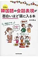 韓国語の会話表現が面白いほど頭に入る本 CD付 韓国語ドラマ&K-POPフレーズ
