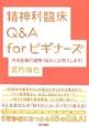 精神科臨床Q&A for ビギナーズ 外来診療の疑問・悩みにお答えします!