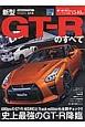 新型GT-Rのすべて 動的質感と快適性を磨いた完熟の2017年モデル登場