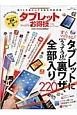 タブレットお得技ベストセレクション お得技シリーズ72