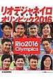 リオデジャネイロオリンピック 報道写真集 2016