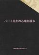 ハート先生の心電図読本