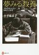 夢みる教養 文系女性のための知的生き方史