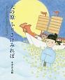 天の原 ふりさけみれば 日本と中国を結んだ遣唐使・阿倍仲麻呂