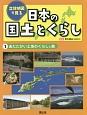 立体地図で見る日本の国土とくらし あたたかい土地のくらしと島 (1)
