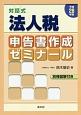 対話式 法人税 申告書作成ゼミナール 平成28年