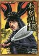 本多忠勝 戦国人物伝 コミック版日本の歴史53