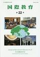 国際教育 日本国際教育学会紀要(22)