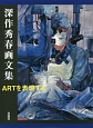ARTを表現する 深作秀春画文集