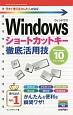 今すぐ使えるかんたんmini Windowsショートカットキー徹底活用技<Windows 10/8.1/7対応版>