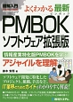 図解入門 よくわかる最新・PMBOKソフトウェア<拡張版>