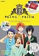 KING OF PRISM by Pretty Rhythm プリズムスタァ公式ファンブック