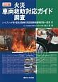 車両 火災 救助 調査 対応ガイド<2訂版>