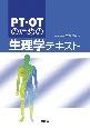 PT・OTのための生理学テキスト