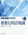 臨床助産テキスト 重要な周辺知識 (4)