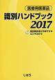 医療用医薬品 識別ハンドブック 2017