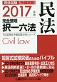 司法試験 予備試験 完全整理 択一六法 民法 2017