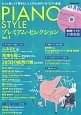 PIANO STYLEプレミアム・セレクション CD付 (1)