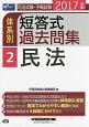 司法試験・予備試験 体系別短答式過去問集 民法 2017 (2)