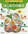 子どもと楽しむはじめての栽培 栽培活動からクッキング保育まで