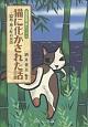 猫に化かされた話 山陰民話語り部シリーズ3 隠岐・海士町の民話