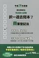 司法書士試験 択一過去問本 商業登記法7 平成28年 (7)