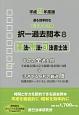 司法書士試験 択一過去問本 憲法・刑法・司法書士法 平成28年 (8)