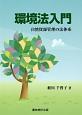 環境法入門-自然資源管理の法体系-