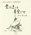 雲の上は青空じゃ 羅漢さんの絵説法9-白隠禅師 戒語抄