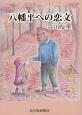八幡平への恋文