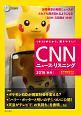 CNNニュース・リスニング 2016秋冬 CD&電子書籍版付き 1本30秒だから、聞きやすい!