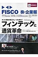 JマネーFISCO株・企業報 2016秋冬