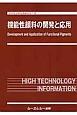 機能性顔料の開発と応用 ファインケミカルシリーズ