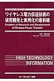 ワイヤレス電力伝送技術の研究開発と実用化の最前線 エレクトロニクスシリーズ