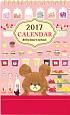 くまのがっこう卓上カレンダー 2017