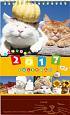 かご猫卓上カレンダー 2017