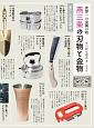 世界一の金属の町 燕三条の刃物と金物 暮らしの道具135選