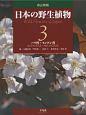 日本の野生植物<改訂新版> バラ科~センダン科 (3)