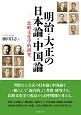 明治・大正の日本論・中国論 比較文化学的研究