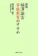 福澤諭吉 家庭教育のすすめ<新版>