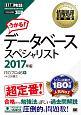 データベーススペシャリスト 2017 情報処理教科書