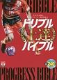 ドリブル上達バイブル DVD付 FUTSAL NAVI SERIES+ フットサル界のトッププレーヤー達が教える
