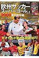 欧州サッカースーパーゴール 2000年代前半編 (3)