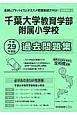 千葉大学教育学部附属小学校 過去問題集 平成29年 <首都圏版>39