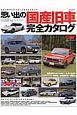 思い出の国産旧車完全カタログ 激動の昭和を生き抜いた栄光の名車たち