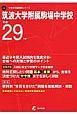 筑波大学附属駒場中学校 中学別入試問題シリーズ 平成29年